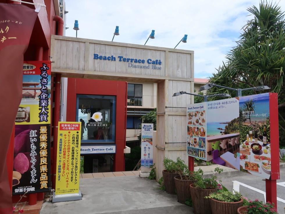 恩納村の御菓子御殿に併設されたビーチテラスカフェダイヤモンドブルーの入り口