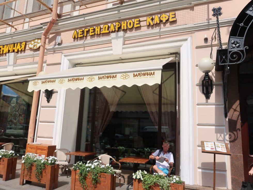 ロシアモスクワのレストランVarenychna №1の外観