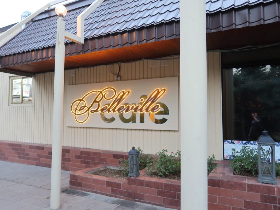 ロシアのヴォルゴグラードにあるBellevilleCafe外観