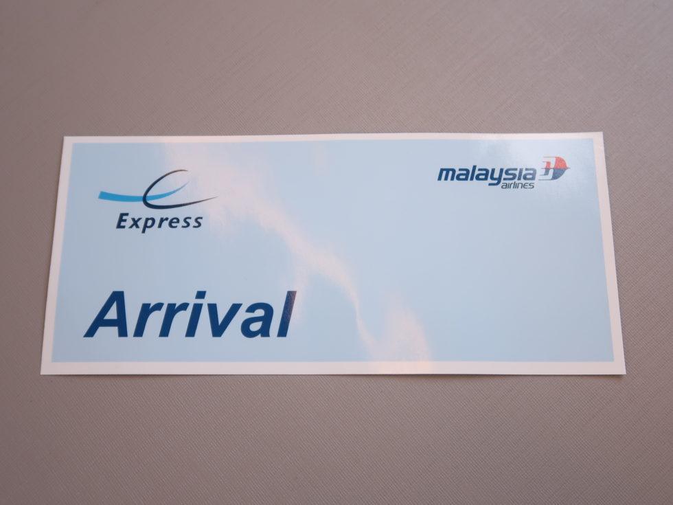 マレーシア航空ビジネスクラスでもらえる優先レーンチケット